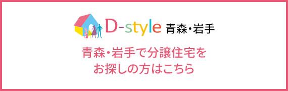 D-style 青森・岩手