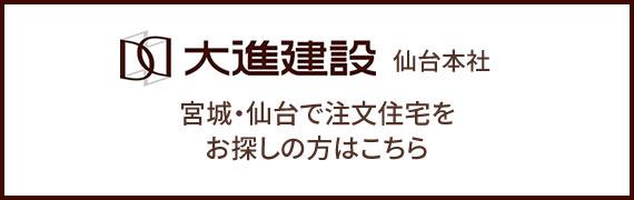 D-style 仙台・埼玉